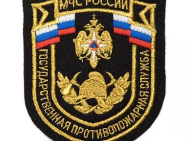 """Шеврон """"Государственная противопожарная служба"""""""