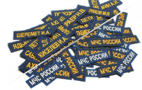 Именные нашивки и полоски МЧС России в едином стиле