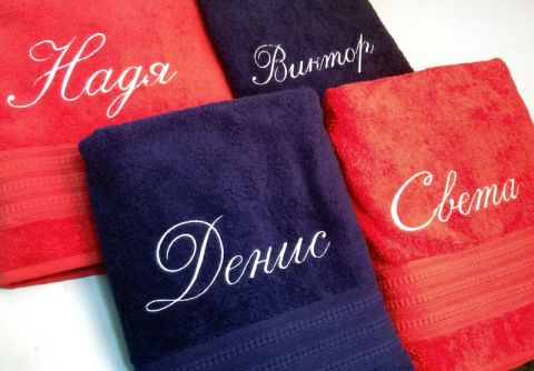 Полотенце с именами